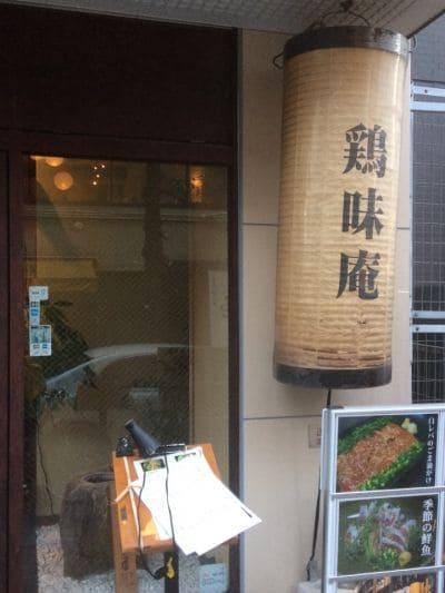 鶏味庵 関内店