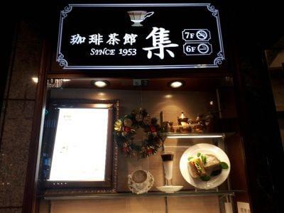 珈琲茶館 集 六本木店