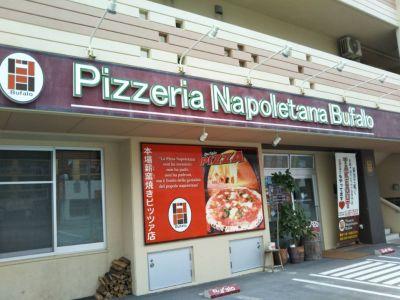 ピッツェリア・ナポリターナブッファロ