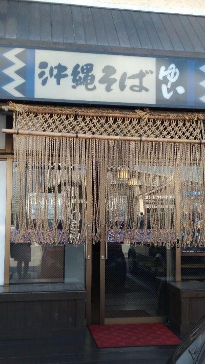 沖縄そば ゆい美浜店