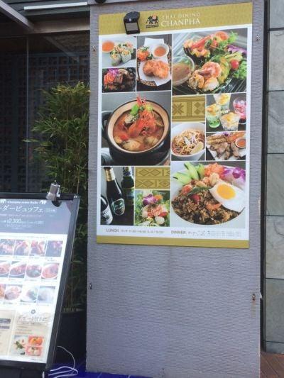 チャンパー 横浜馬車道店の口コミ