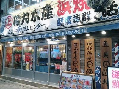 磯丸水産 浅草観音通り店の口コミ
