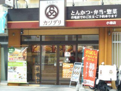 カツデリ 小禄店