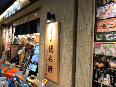 にぎりの徳兵衛 イオンモール堺鉄砲町店
