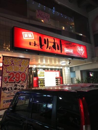 にわ・とりのすけ 沖縄本店