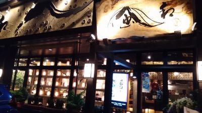 日本料理 風和