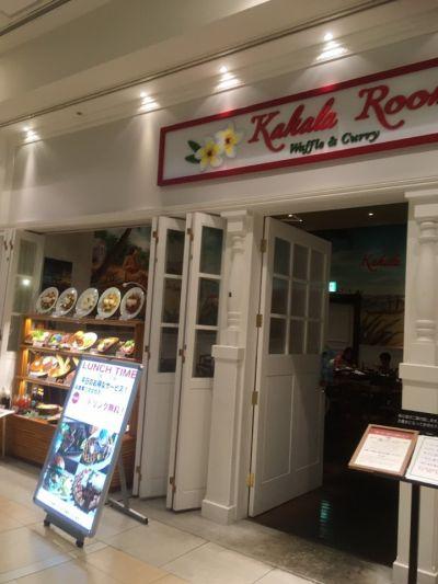 カハラルーム ららぽーと横浜店の口コミ