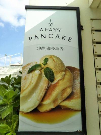 幸せのパンケーキ ウミカジテラス沖縄店