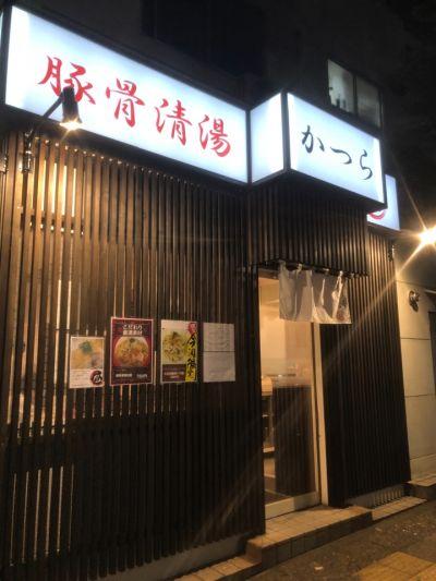 豚骨清湯・自家製麺かつら