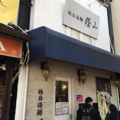 鶏白湯麺 蔭山 高田馬場店