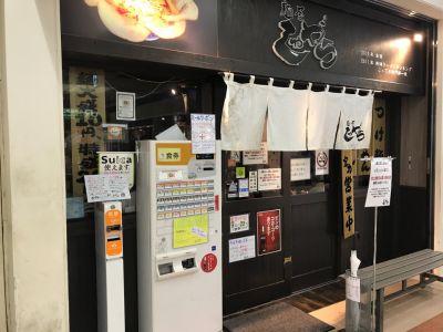 麺屋 しゃがら 新潟駅店