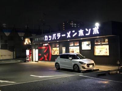河童ラーメン本舗 堺店
