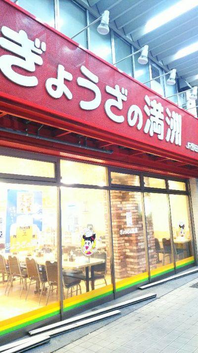 ぎょうざの満州野田阪神店の口コミ