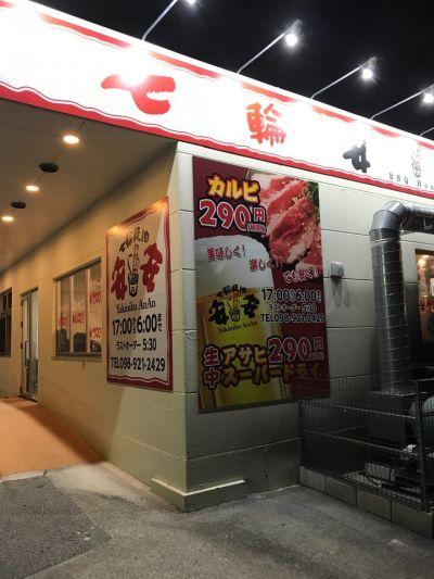 七輪焼肉 安安 沖縄市美原店の口コミ