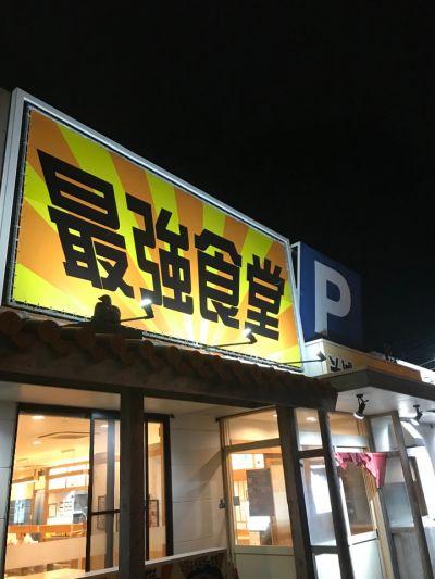 最強食堂 美里店