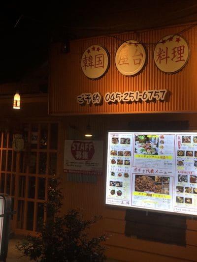 韓国屋台料理 POCHA