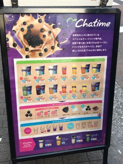 チャタイム 池袋東口店 (chatime)