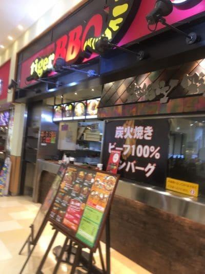 タイガーバーベキュー(tigerBBQ) イトーヨーカドーららぽーと横浜店の口コミ