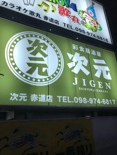 次元 赤道店