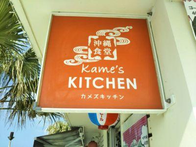 沖縄食堂 カメズキッチン