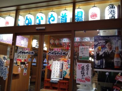 さかなや道場 金沢駅前店