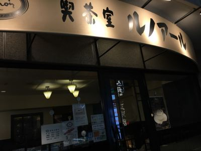 喫茶室ルノアール 赤坂見附店