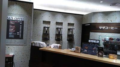 サザコーヒー エキュート品川店
