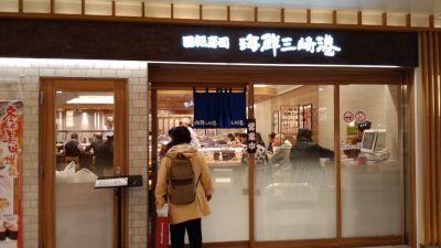 回転寿司海鮮三崎港 エキア北千住店の口コミ
