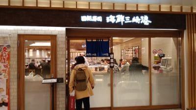 回転寿司海鮮三崎港 エキア北千住店