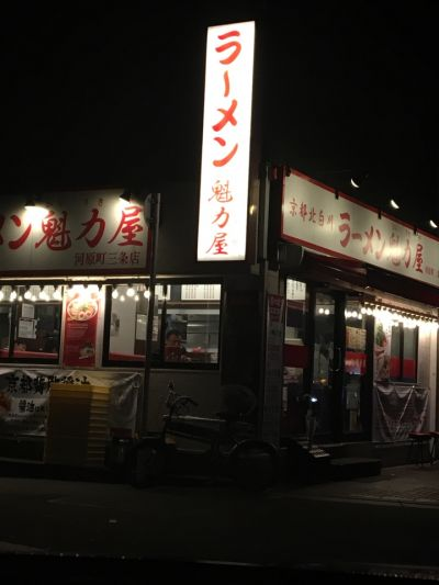 ラーメン魁力屋 河原町三条店の口コミ