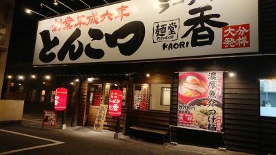麺堂 香 高城店の口コミ