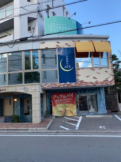 三日月とカフェ 井門店
