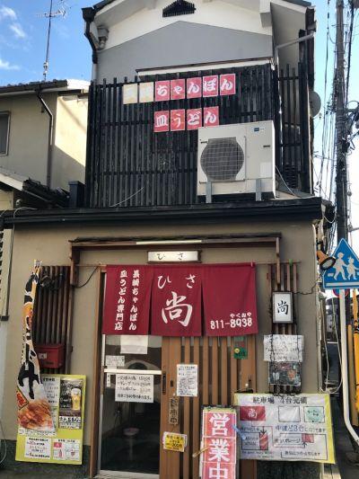長崎ちゃんぽん・皿うどん専門店 尚