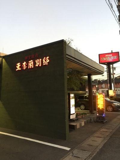 亜李蘭別邸 高城店