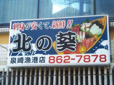 北の葵 泉崎店