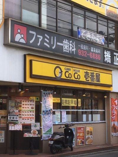 CoCo壱番屋 JR鴨居駅前店