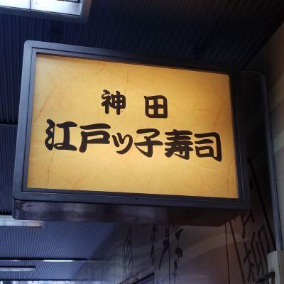 神田江戸っ子寿司 中店の口コミ