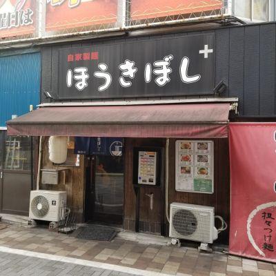 ほうき星+ 神田店