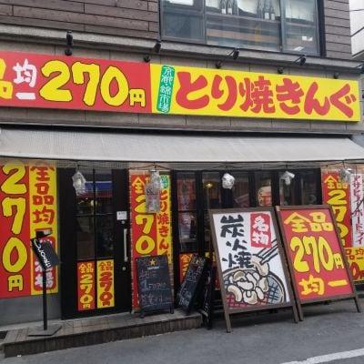 とり焼きんぐ JR神田駅前北口店