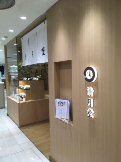 清月堂 横浜高島屋店