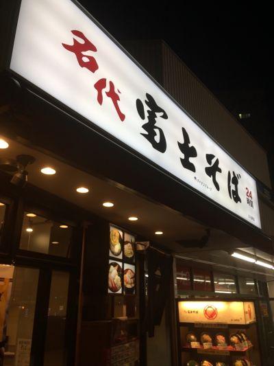 富士そば 日ノ出町店