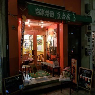 豆香房 神田神保町店