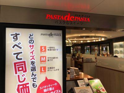 パスタ デ パスタ 阪急三番街店