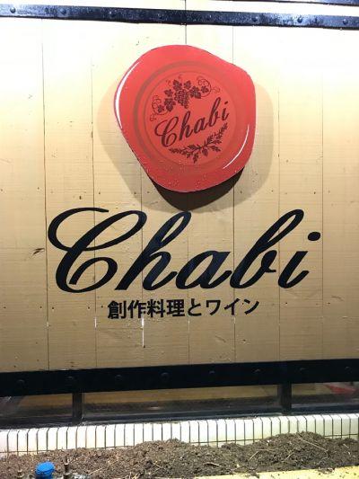 創作料理とワイン chabi