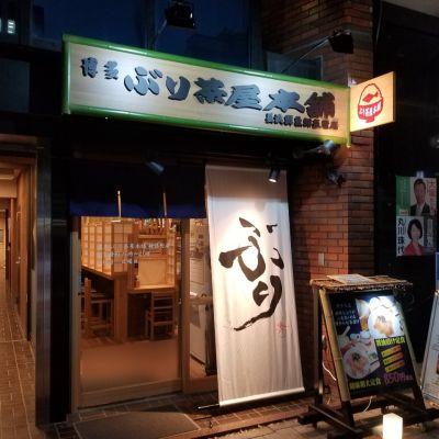博多 ぶり茶屋本舗 神保町店