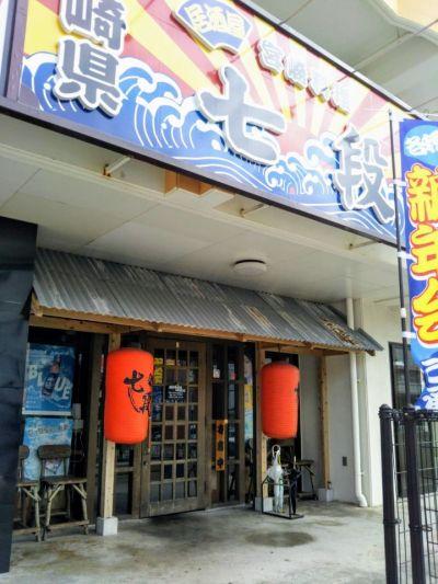 居酒屋七段 豊見城店