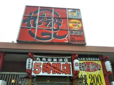 九兵衛 東浜店