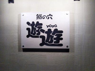 鮨の穴遊遊 東浜店