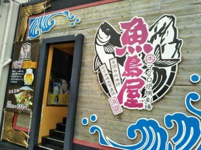 魚島屋 浦添店