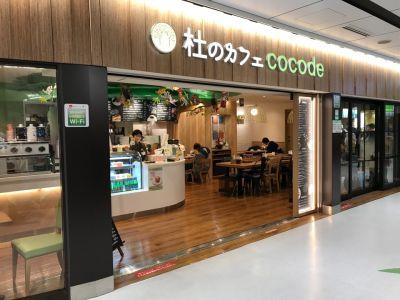杜のカフェ cocodeの口コミ